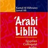 'Arabi Liblib - Egyptian Colloquial Arabic For The Advanced Learner