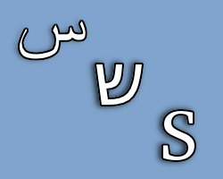 Pheonician Arabic Hebrew Latin