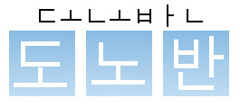 Hangeul Writing Korean