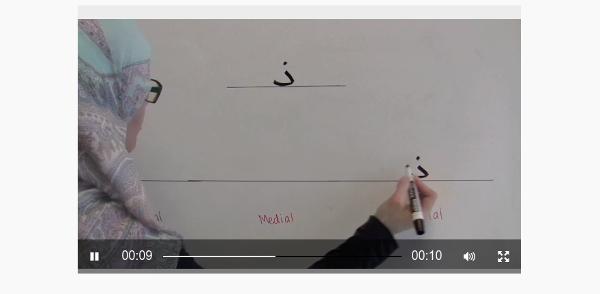 Rocket Arabic Writing Lessons