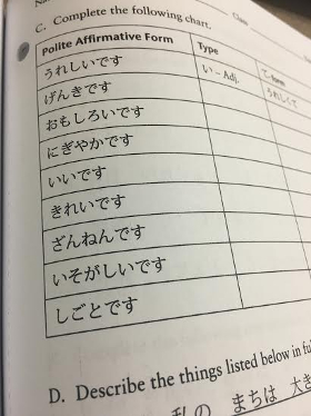 Nakama Japanese Textbook