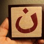 Arabic letter nun