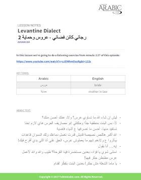 Talk In Arabic Lessons