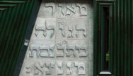 Hebrew language memes