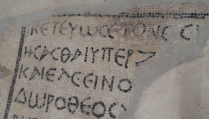 Koine Greek mosaic